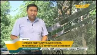 Полиция Алматы ищет злоумышленников, повредивших 120 автобусных остановок(, 2015-06-24T15:52:17.000Z)