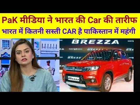 Pakistani Media On Indian Car And Indian Technology | Pakistani Media On India Latest