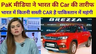 Pakistani media on Indian car and indian technology   pakistani media on india latest