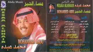 محمدعبده - يكفيك انك شفتها - CD original