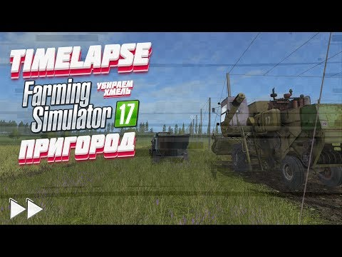 FS 17 Timelapse / Пригород / Hops in Farming Simulator 2017