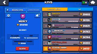 ЧЕМПИОНАТ МИРА В БРАВЛ СТАРС / BRAWL STARS STREAM