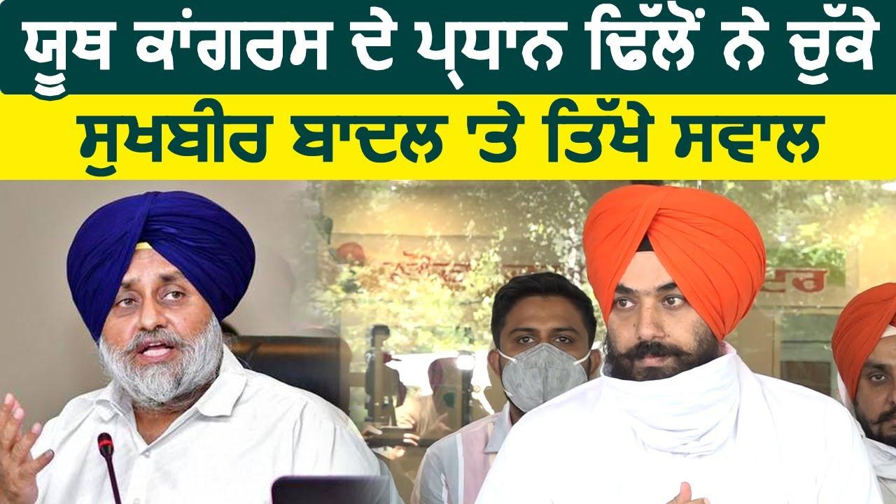 Punjab Youth Congress के प्रधान Barrinder Dhillon ने उठाए Sukhbir Badal पर तीखे सवाल