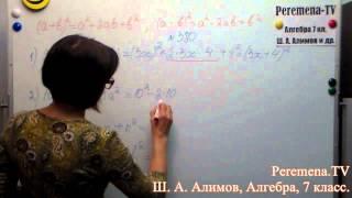 Алгебра, Ш  А  Алимов, 7 й класс, задача 380