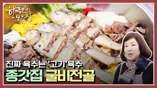 [한국인의밥상] 굴비 살에 다진 소고기를? 청양 종가의…