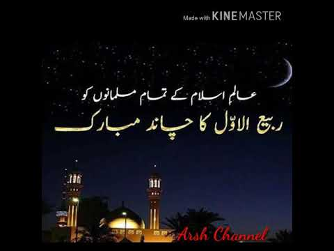 RABI UL  AWAL SPECIAL WISHES BY A CUTE BABY VOICE FOR ALL MUSLIMs