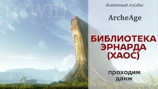 Archeage 5.1: Библиотека Эрнарда (измерение Хаос)