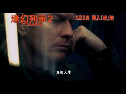 迷幻列車2 (T2 Trainspotting)電影預告