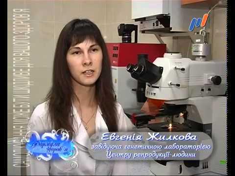 Сюжет 'Центр репродукции человека' Программа 'Формула Здоровья', эфир от 21 12 14