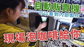 【自動販賣機】製作過程大公開!世界第一台從磨豆開始製作的咖啡販賣機!