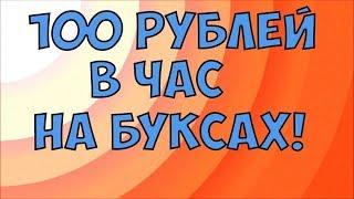 Как заработать денег в 15 лет парню в интернете. 4000 рублей