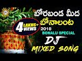 Borabanda Meeda Bonalanta Dj Mixed Hit Song | 2018 BonaluSongs | DRC
