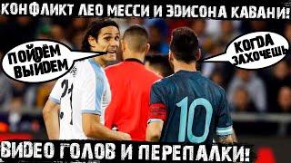 Конфликт Месси и Кавани видео Аргенитина Уругвай 2 2 видео голов