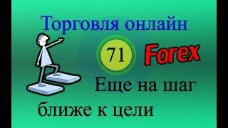 Форекс торговля онлайн 71 - Еще на шаг ближе к цели