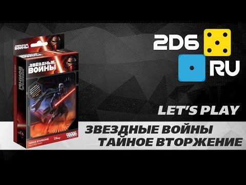 Звёздные войны: Тайное вторжение - играем в настольную карточную игру