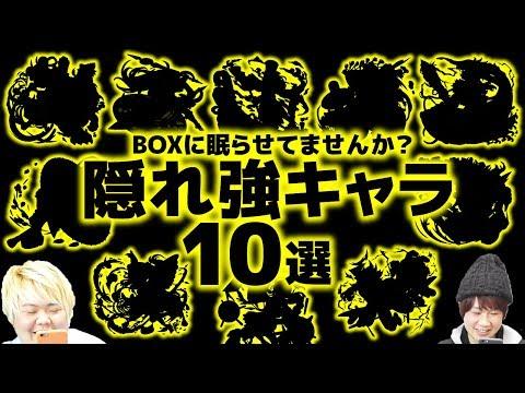 【モンスト】貴方のBOXに眠ってませんか?隠れ強キャラ10選!!【こっタソ】