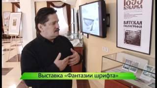 Выставка ''Фантазия шрифта''. ИК ''Город'' 09.09.2014