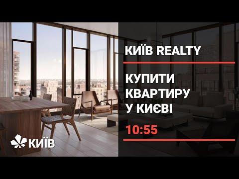 Купити квартиру у Києві - 30.10.20