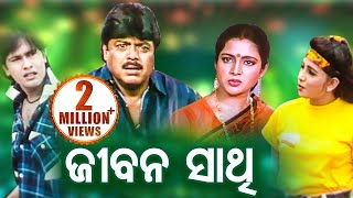 Odia Full Film - Jeevan Sathi | Biyaja Mohanty, Mihir Das, Aparajita & Smita | Sarthak Music
