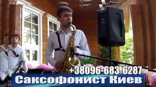 видео Саксофонист в Киеве
