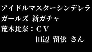 荒木先生についにCV実装声優は田辺留依さん。 田辺留依さんは「龍ヶ嬢...