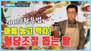 혈당조절 도와주는 팥! - 신동진의 닥터밥상 #34