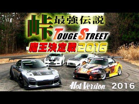 《ENGSub》魔王決定戦 2016 峠最強伝説Best MOTORing2016