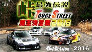 Maou championship 2016 Touge Fastest Legend / Best MOTORing 2016