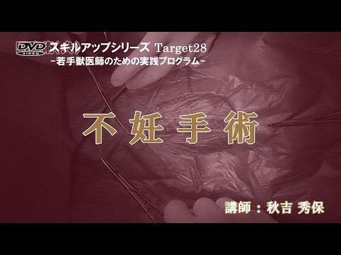DVD『不妊手術』特報