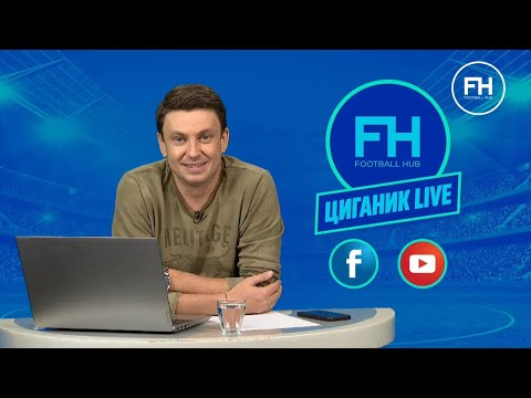 Циганик LIVE. Збірна України їде на Євро-2020!