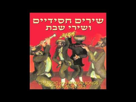 Sab'enu Baboker - Chassidic & Shabbat  Songs -  Jewish Music