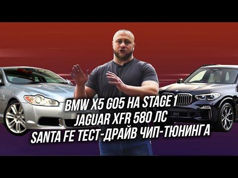 Новый BMW X5 G05 на Stage 1! Jaguar XFR на 580 лс. Эмоции от Santa Fe после тест-драйва чип-тюнинга !