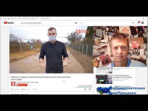 Эксклюзив!! Установлены виновные в экологической катастрофе в Крыму Иван Проценко