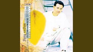 Pei Ni Dao Tian Liang