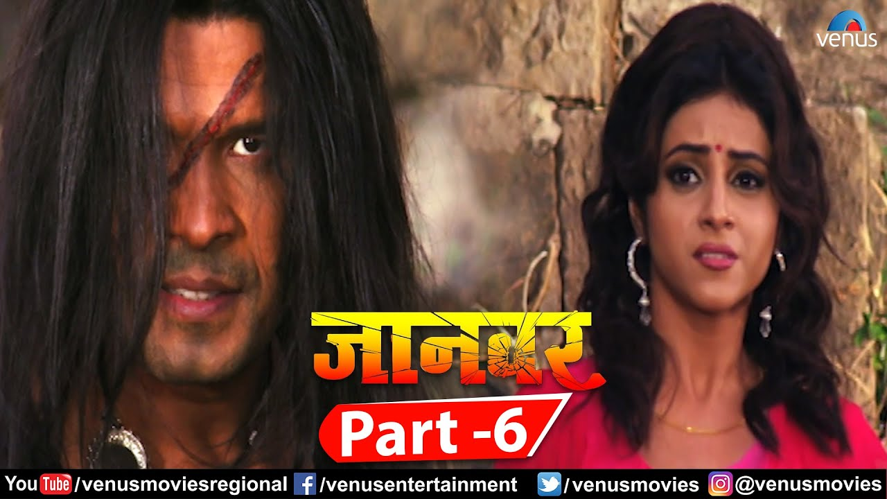 Jaanwar  Part 6 | Viraj Bhatt & Tanushree Chatterjee | Bhojpuri Action Movie