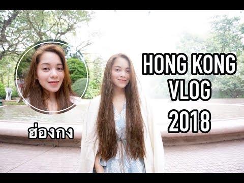HONG KONG VLOG - Find A Place for Park Theme Photos Shoot | ชีวิต1วันในฮ่องกง