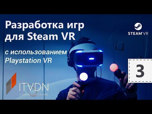 Разработка игр для Steam VR c использованием PlayStation VR. Урок 3. Холодное оружие
