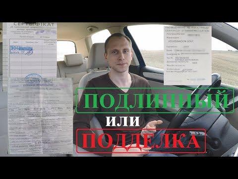 Проверка документов при покупке автомобиля в Беларуси