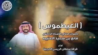 العيطموس | كلمات معالي الاستاذ الدكتور مانع بن سعيد العتيبه | اداء فرقة سلطان الريسي الحربية