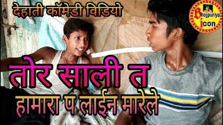 BHOJPURI COMEDY | बड़का भईया के छोटकी साली | Manohar Raj Chauhan |