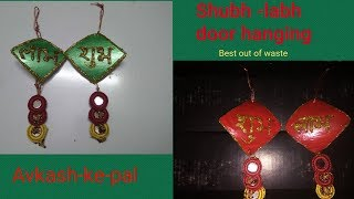 Shubh -labh door hanging    Diwali Decoration
