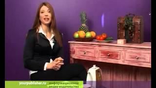 Диета для похудения от Инны Воловичевой
