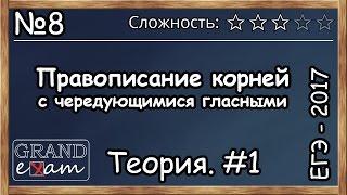 ЕГЭ 2017. Русский язык. Задание 8. Часть 1. Правописание корней с чередующимися гласными