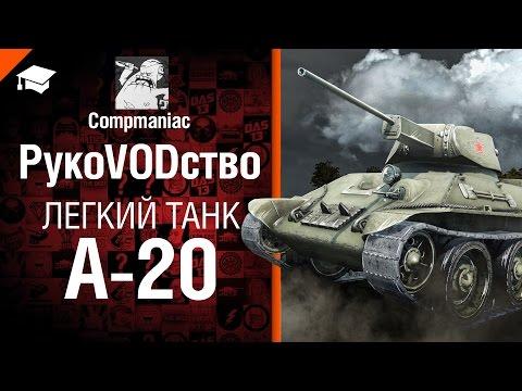 Легкий танк А-20 - РукоVODство от Compmaniac [World of Tanks]