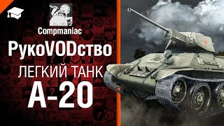 Легкий танк А-20 - РукоVODство від Compmaniac [World of Tanks]
