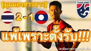 คอมเมนต์แฟนบอลลาวและอินโด หลังทีมชาติไทยพลิกกลับมาชนะลาวได้ 2-1 ในศึก U15 ชิงแชมป์อาเซี่ยนนัดแรก