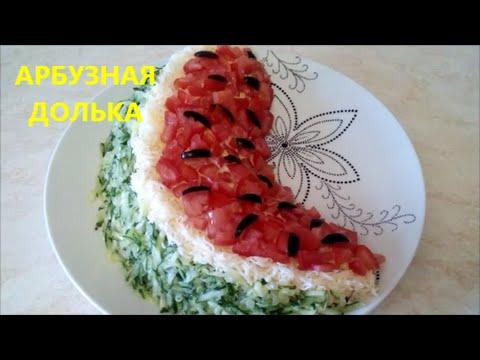 Вкусный и простой рецепт летнего салата   Арбузная долька