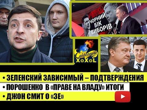 Зеленский зависимый – подтверждения • Порошенко  в «Праве на владу» итоги • Джон смит о «Зе»