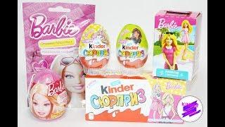 Барби Микс! Barbie Mix! Киндер, Свит Бокс и другие сюрпризы с Барби.