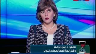 صحة البرلمان: الرقابة فاشلة أمام مافيا الاتجار بالأعضاء البشرية.. فيديو